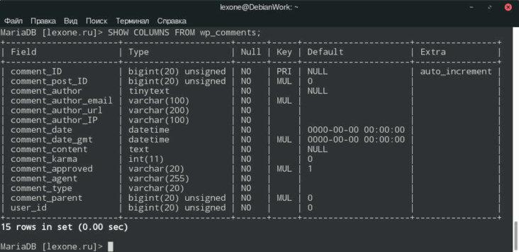 Базовые команды SQL часть 1.